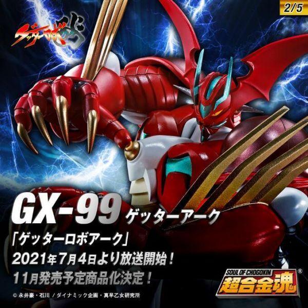 預購11月 代理版 超合金魂 GX-99 蓋特 Arc Getter Arc AOSHIMA 1/24 閃電霹靂車 阿斯拉 AKF-0/G LIFTING TURN模式