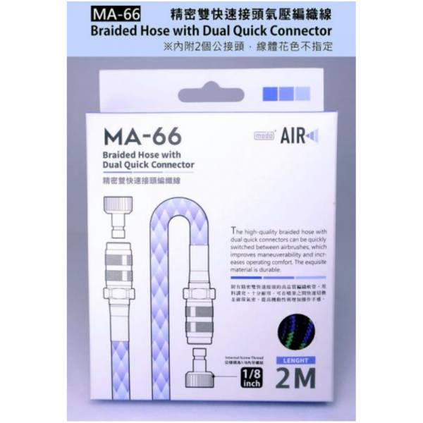 摩多製漆所 MODO MA-66 精密雙快速接頭編織線
