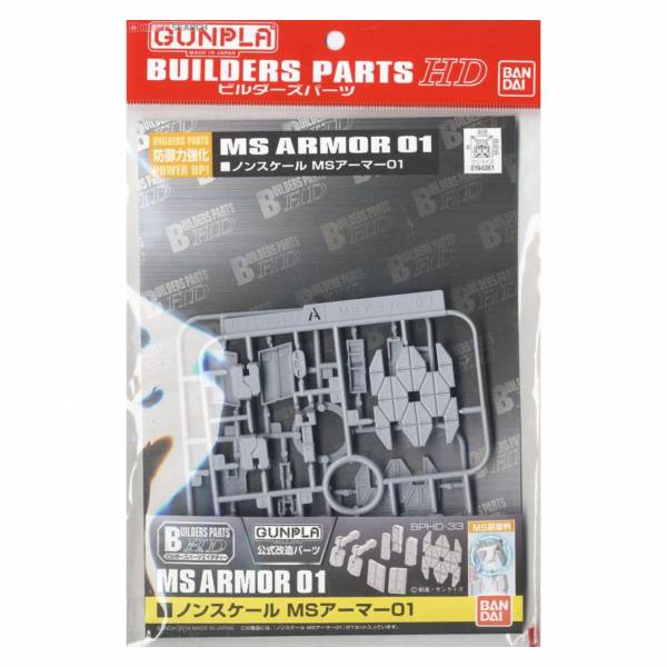 萬代 BANDAI 1/144 改造配件 HD MS裝甲 01 改造補品