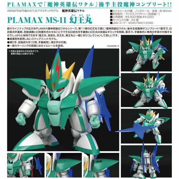 好微笑 代理 GSC PLAMAX MS-11 幻王丸 魔神英雄傳 組裝模型
