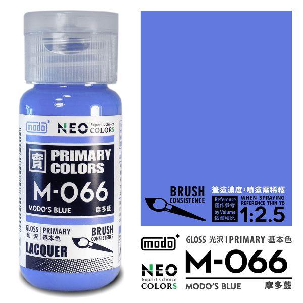 摩多製漆所 MODO M-066 摩多藍 筆塗用濃度 30ml <新配方新包裝>
