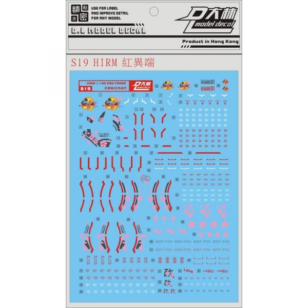 DL大林水貼 S19 HIRM紅異端 _高品質超薄水貼