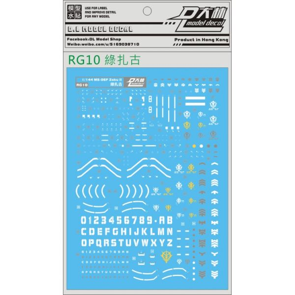 DL大林水貼 RG10 綠薩克_高品質超薄水貼