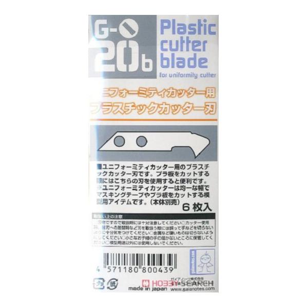 蓋亞 GAIA G-20B G-19間格定位筆刀用替換刀片 <P型刀>