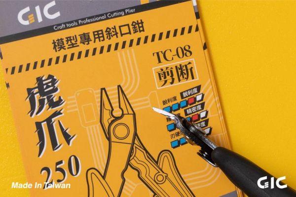 虎爪 GIC TC-08 虎爪250-中階款模型專用斜口鉗