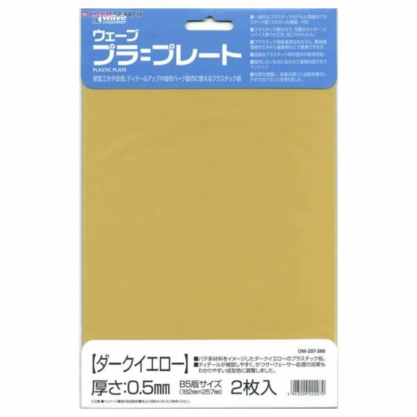 wave OM-207 塑膠改造版 暗黃色 B5大小 厚度0.5mm <2枚入>
