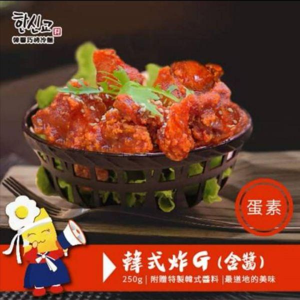 韓式炸雞【蛋素】 韓式炸雞【蛋素】