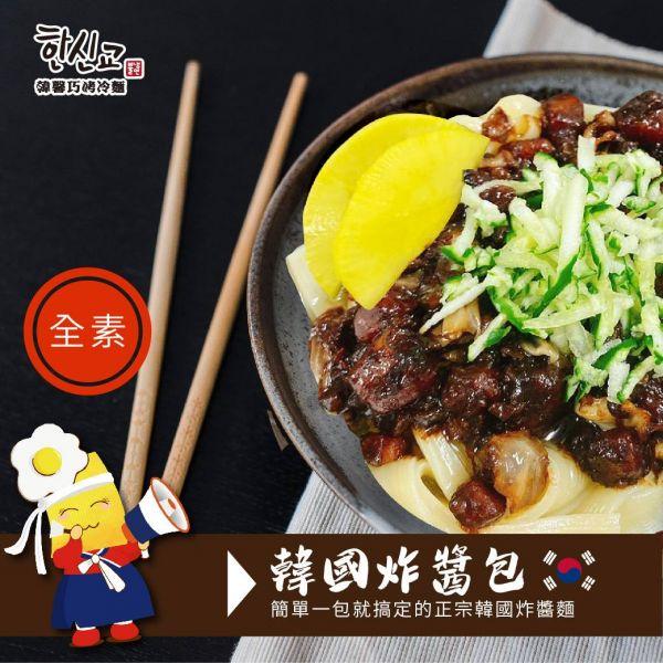 韓國炸醬包【全素】 韓國炸醬包【全素】