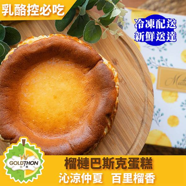 榴槤巴斯克蛋糕 榴槤巴斯克蛋糕