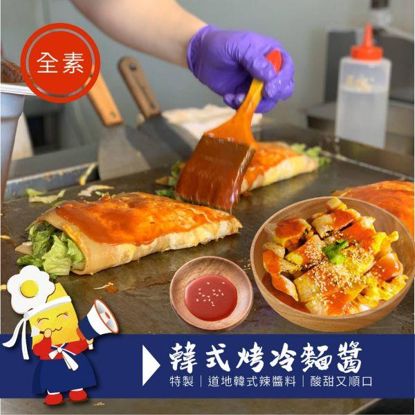 韓式烤冷麵醬【全素】 韓式烤冷麵醬【全素】