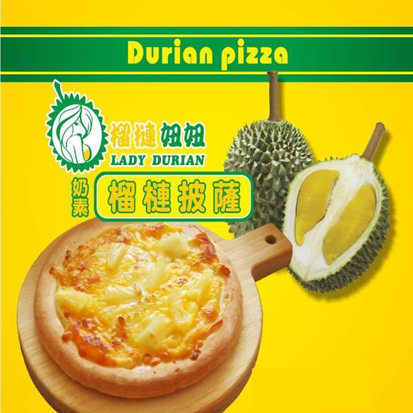 爆漿榴槤披薩【奶素】 榴槤披薩