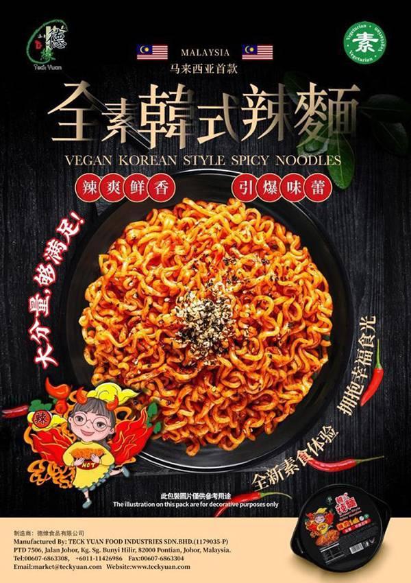 大瑪韓式辣激麵【全素可食】 全素韓式辣拌麵