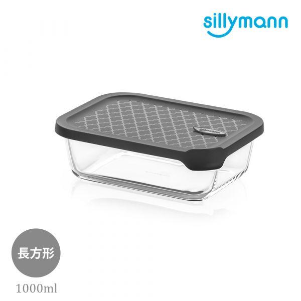 【韓國sillymann】 100%鉑金矽膠微波烤箱輕量玻璃保鮮盒(長方型1000ml)(灰)