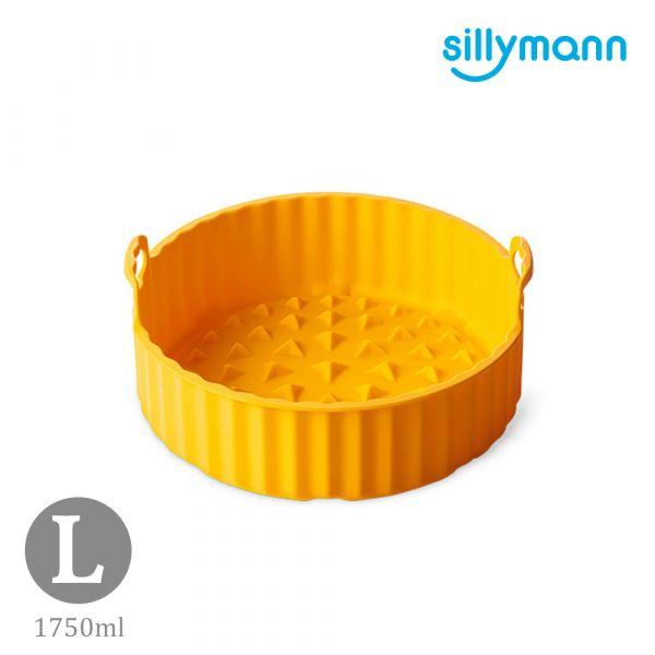【韓國sillymann】 100%鉑金矽膠氣炸鍋烘烤籃L(橘黃)