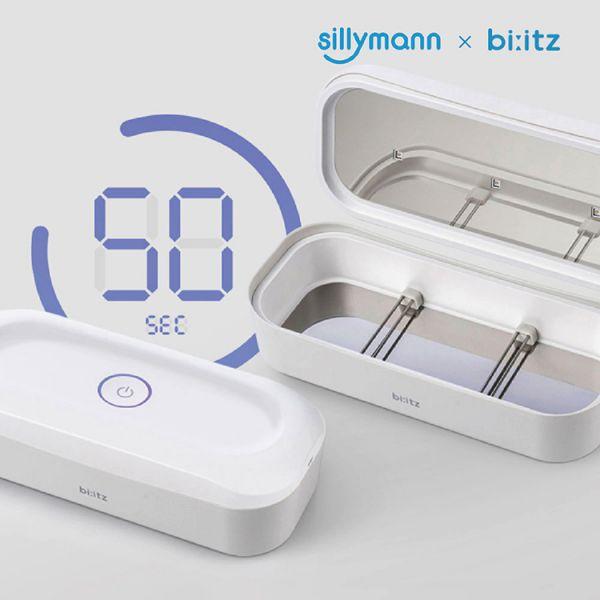 【韓國sillymann】 100%鉑金矽膠攜帶式UV LED消毒殺菌器(大)