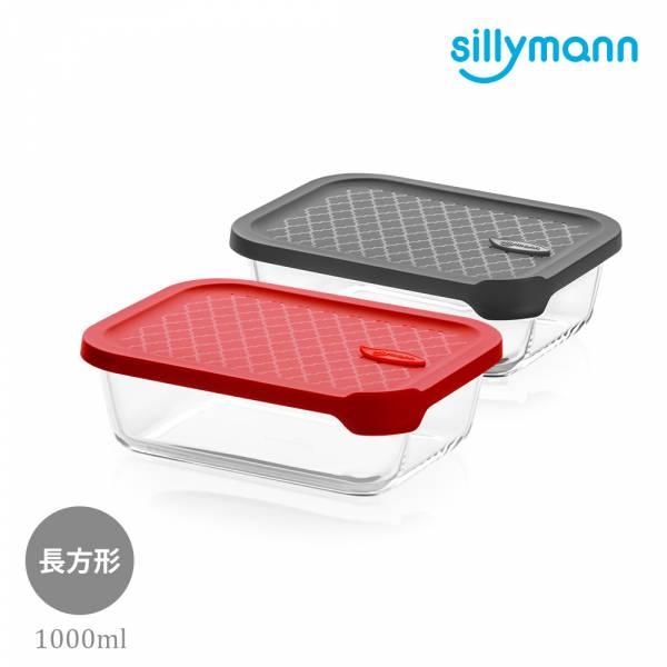 【韓國sillymann】 100%鉑金矽膠微波烤箱輕量玻璃保鮮盒(長方型1000ml)