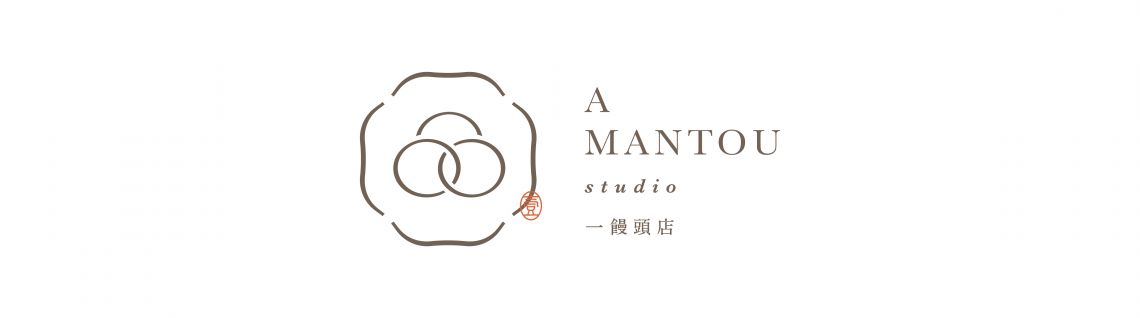一饅頭店 A Mantou studio