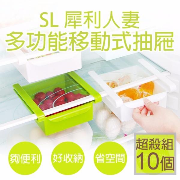 SL犀利人妻多功能冰箱玻璃/茶几移動式抽屜超殺組-10個(顏色隨機) 收納架,冰箱收納,SL犀利人妻,收納盒