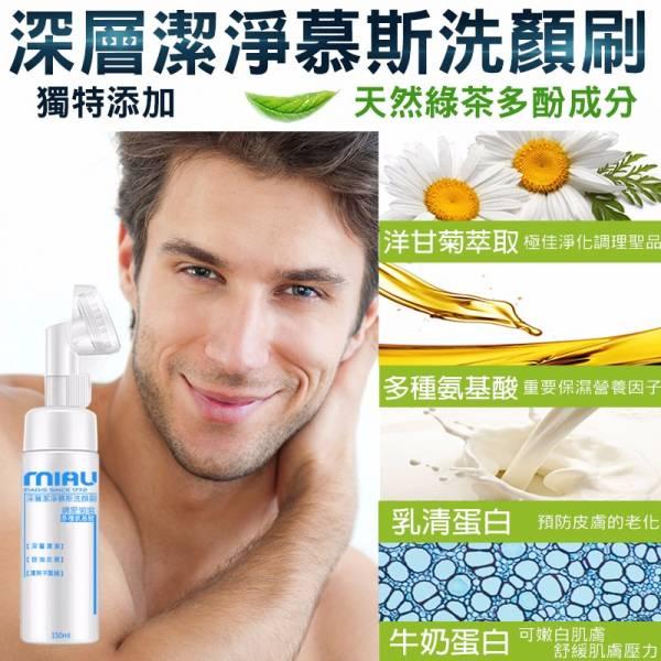 終結男人六大面子問題MIAU深層潔淨慕斯洗顏刷1瓶 洗臉刷,慕絲,控油,縮毛孔