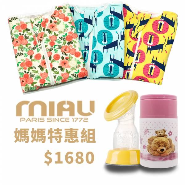 MIAU新生兒寶寶樂包巾(2件)/接奶神器/小熊不鏽鋼真空燜燒罐(新手媽媽特惠組)原價3600,特價1680!