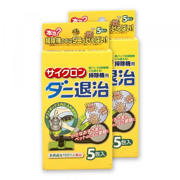 日本原裝進口-無毒除塵蟎粉(吸塵器專用)2盒組(1盒有5包),過敏兒協會推薦,全家無蟎計畫日本原裝進口、居家清潔、抗蟎蟲、防蟎蟲、除蟎蟲、塵蟎過敏、跳蚤、清理、殺蟎神器、幼兒防護、流鼻水、鼻塞、抓癢、除臭抑菌