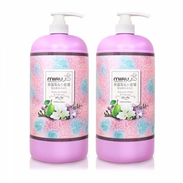 MIAU精油香氛沐浴乳2000ml(買一送一)共2瓶/英國梨小蒼蘭.玫瑰.牡丹與胭紅麂絨.杏桃花與蜂蜜(共四種味道可選擇唷)