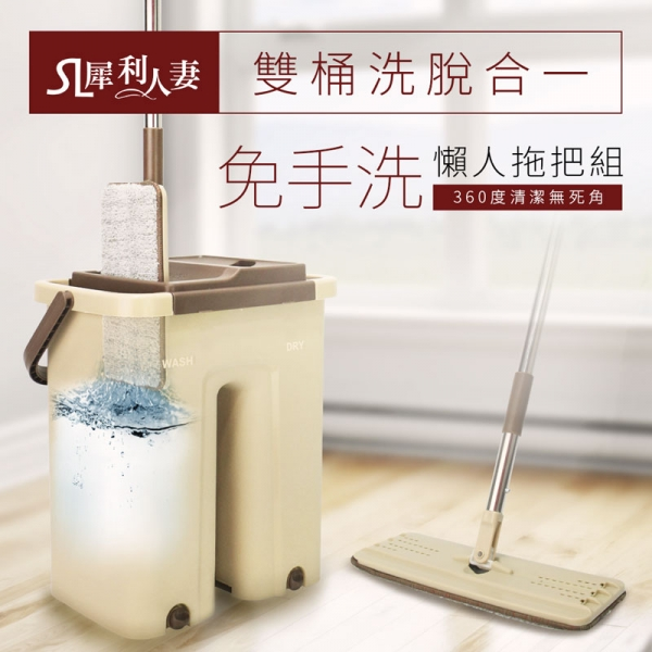 SL sharp wife - double barrel one | hands-free lazy mop group | 360 ° clean no dead ends (elution mop bucket * 1 + flat mop * 1 + thicker mop * 1) 1 group