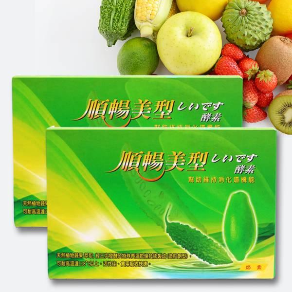順暢美型の酵素2盒-輕鬆獲取五色蔬果的秘密(挑戰美型超有酵, 讓你喜愛卻又穿不下 的牛仔褲重見天日)