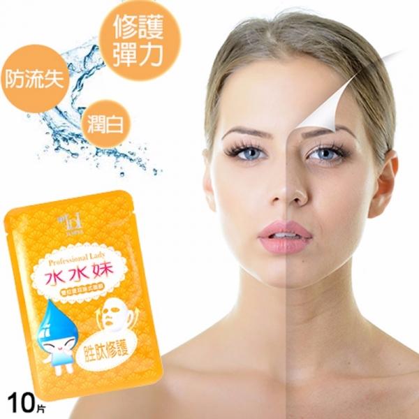 【水水妹】 HARYA-極緻胜肽修護彈力耳掛式面膜-10片 魚子,抗皺,拉提,保濕,熊果,胜肽