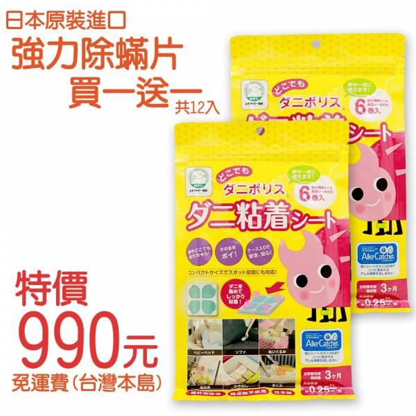 沒蟎家-日本原裝進口-強力除塵蟎片-2包(1包有6片),無毒除蟎,過敏兒協會推薦