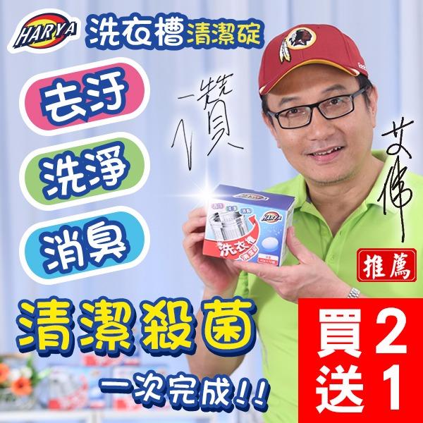 harya洗衣機清潔錠(3盒)|洗淨洗衣槽內污垢、細菌、霉味 洗衣機清潔錠