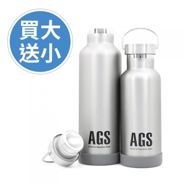AGS 316不鏽鋼真空斷熱保溫瓶(買大送小)|保熱保溫保冷,一瓶多用好攜帶