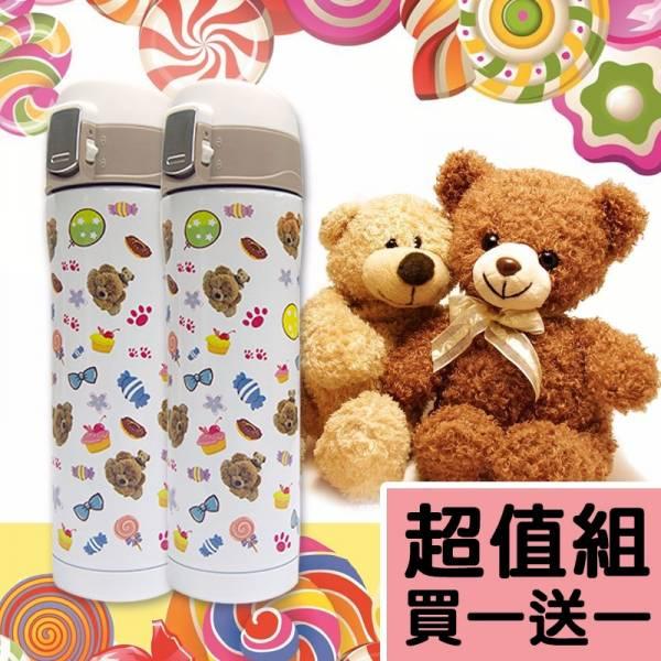 在每個地方都享受家的感覺~AGS 304不鏽鋼小熊彈跳保溫杯2個 保溫杯,小熊
