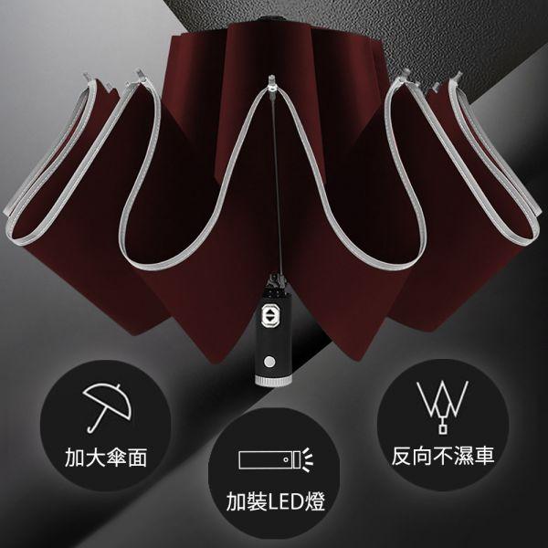 MIAU秒開反向傘/創意反收傘不濕身/有效防風輕質鋁合金傘架/夜間反光條/加強防護升級LED燈把手/保障夜間出行安全再升級/高密度傘布有效防水 全自動秒開反向傘