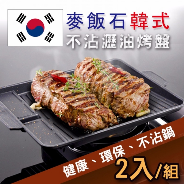 Maifan Stone Iron Reversible Grill/BBQ/Griddle-2 pack