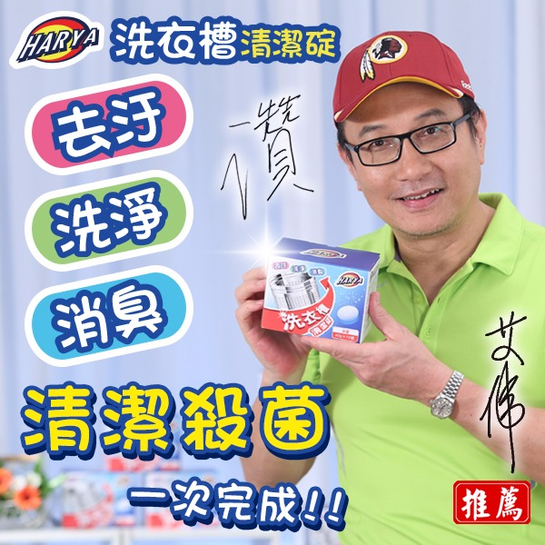 harya washing machine cleaning ingot 1 box (10 capsules) | washing laundry tank dirt, bacteria, musty 洗衣機清潔錠