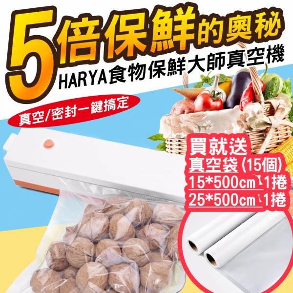 食物真空機|送真空保鮮袋15個+15*500cm、25*500cm真空袋各1捲 真空保鮮機,真空,封口機,真空機,食物包裝