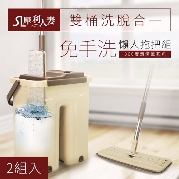 SL sharp wife - double barrel combination | hands-free lazy mop group | 360 ° clean without dead ends (elution mop bucket * 1 + flat mop * 1 + thicker mop * 1) 2