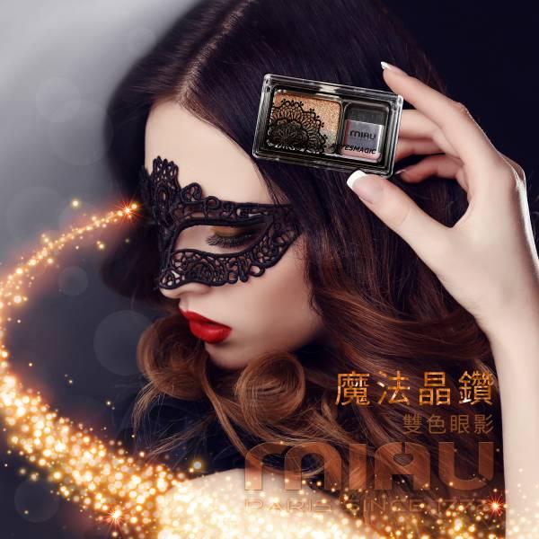 MIAU魔法晶鑽雙色眼影/韓國雜誌眼影買/2入(可選色)韓系持久防暈染的雙色眼影,懶人救星一刷就有完美漸層,輕鬆打造性感誘人電眼。