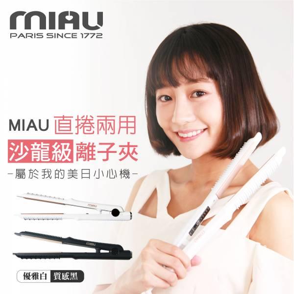 MIAU直捲兩用沙龍級離子夾 直捲兩用/30秒快速加熱/5段溫度控制/頭髮自然蓬鬆/一支搞定多種髮型 直捲兩用/30秒快速加熱/5段溫度控制/頭髮自然蓬鬆/一支搞定多種髮型