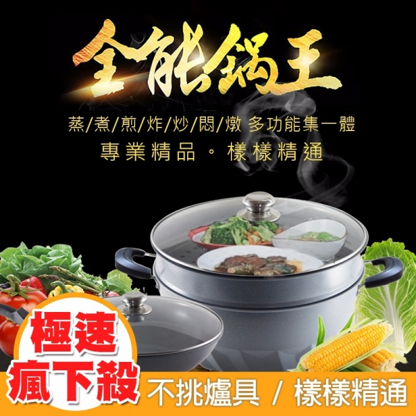 Maifan stone multi-functional steamed frying pan | Maifan stone wok fried stew fry a pot to get (5件) 火鍋,電鍋,廚具,鍋寶,玫瑰鍋