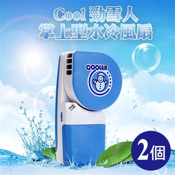 COOL勁雪人掌上型水冷風扇 -2個 風扇,掌上型風扇,小風扇,電風扇