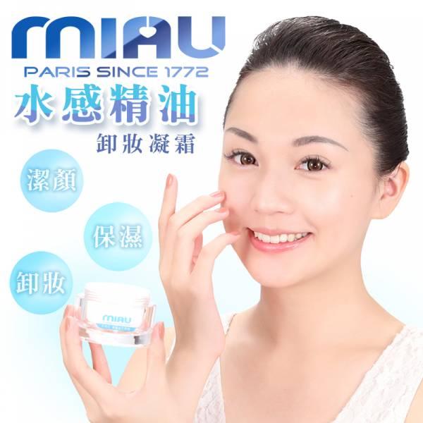 MIAU水感精油卸妆凝霜1瓶 保濕.按摩.卸妝