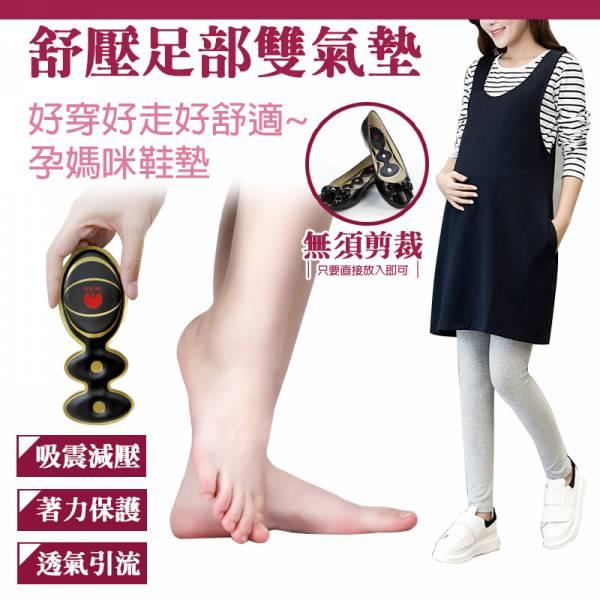 harya舒壓足部雙氣墊鞋墊(6雙)|釋壓氣墊鞋墊多位孕媽咪推薦 鞋墊,赫亞,釋壓,舒壓