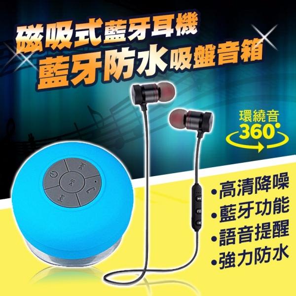 超防水磁吸式藍牙耳機+藍牙吸盤音響超值組(耳機*1+音響*1+耳機收納包*1) 藍牙耳機,防水音響,磁吸耳機,防水耳機