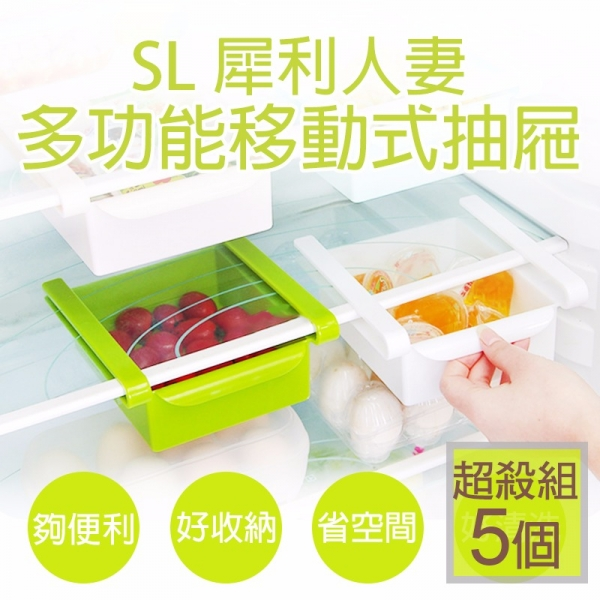 SL犀利人妻多功能冰箱玻璃/茶几移動式抽屜特惠組-5個(顏色隨機) 收納架,冰箱收納,SL犀利人妻,收納盒