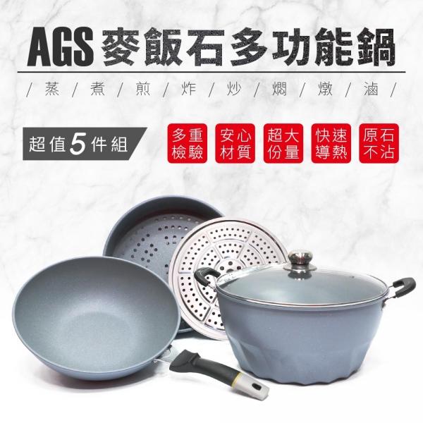 AGS 麥飯石多功能鍋具組(5件組) 火鍋,電鍋,廚具,鍋寶,玫瑰鍋