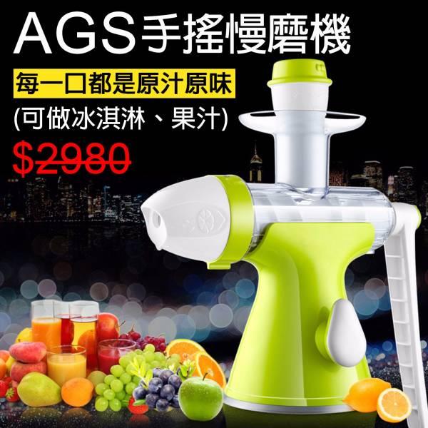 ags hand shake mill | hand slow mill recommended, free-charge juice machine, DIY ice cream machine. 果汁機,榨汁機,冰淇淋機