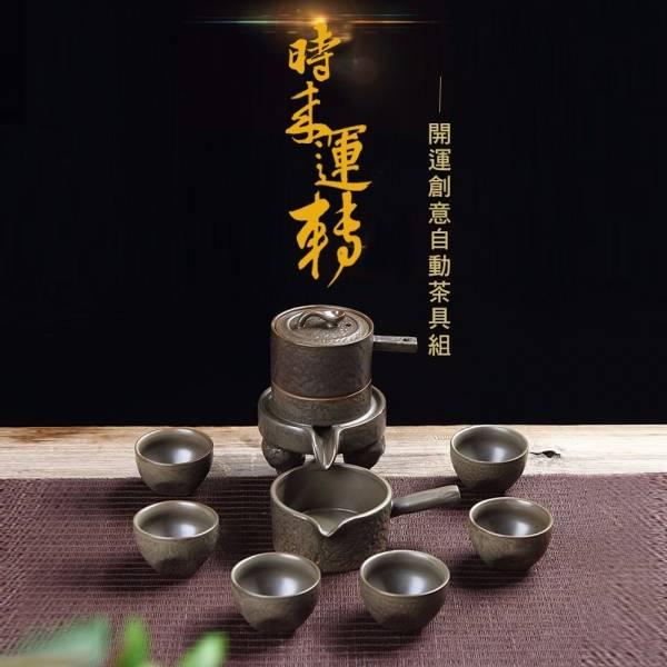 自動泡茶機|時來運轉自動茶具組,開運首選,送禮自用兩相宜 茶杯,茶具,茶海,泡茶,茶葉