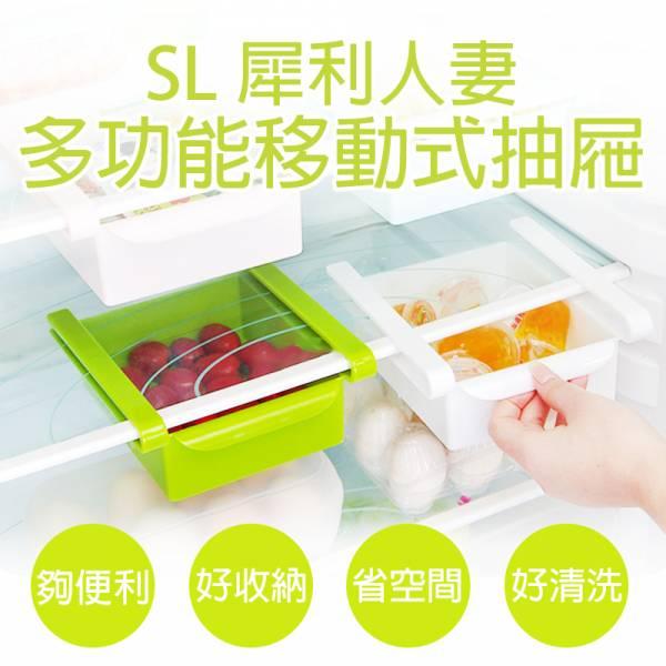 SL犀利人妻多功能冰箱玻璃/茶几移動式抽屜特價組-3個(顏色隨機) 收納架,冰箱收納,SL犀利人妻,收納盒